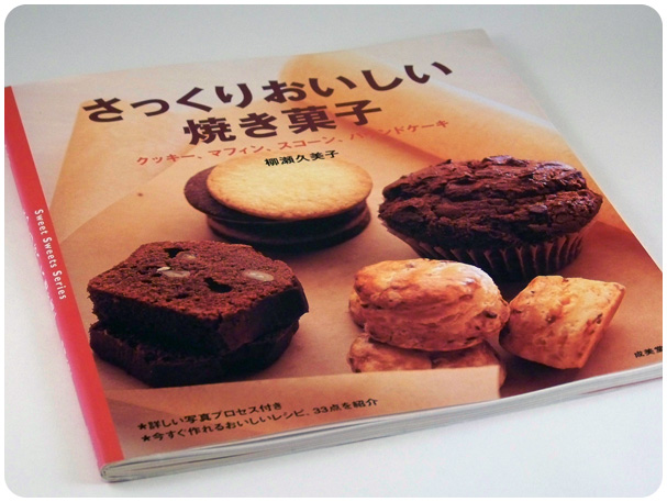 Sweet Sweets Baking Book
